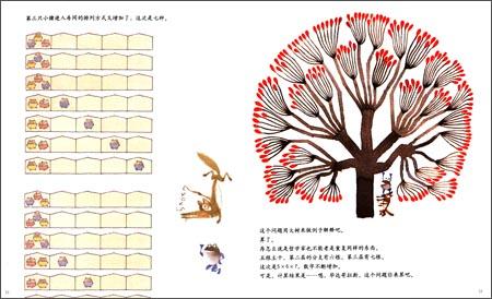 安野光雅数学绘本
