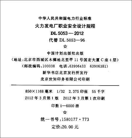 中华人民共和国电力行业标准:火力发电厂职业安全设计规程