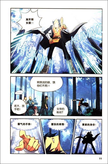 知音漫客丛书•奇幻穿越系列:斗破苍穹1