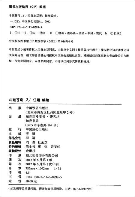 知音漫客丛书•奇幻穿越系列:斗破苍穹2