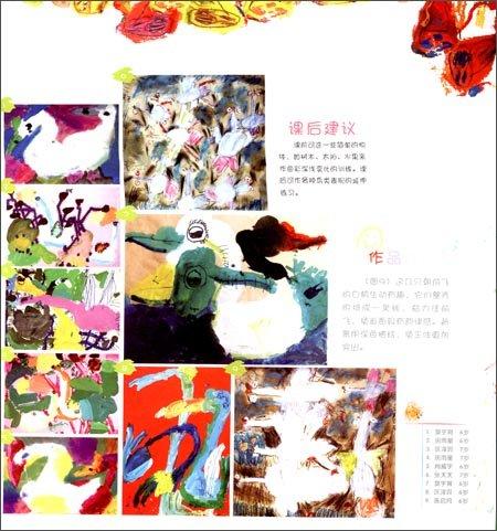 巧手表达 6岁 7岁上美术课堂儿童绘画教程 少年儿童美术培训专用教材系列丛书