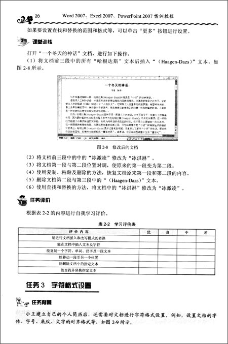 Word 2007、Excel 2007、PowerPoint 2007案