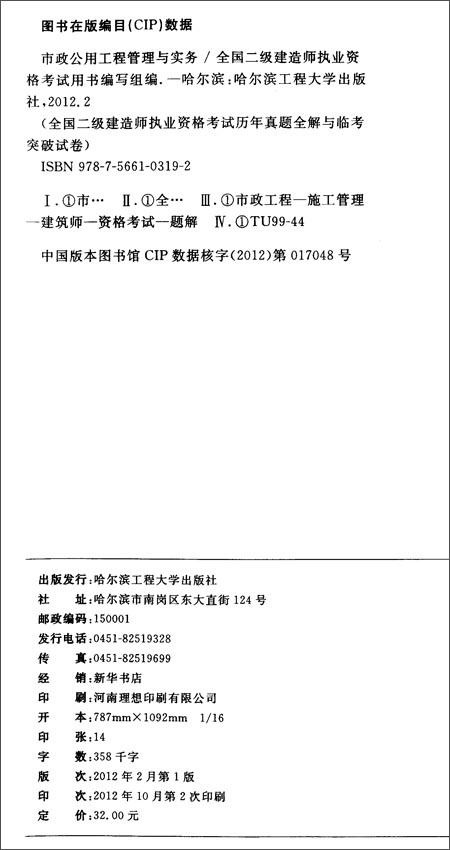 天一文化•全国2级建造师执业资格考试历年真题全解与临考突破试卷:市政公用工程管理与实务