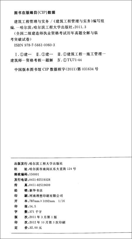 天一文化•全国2级建造师执业资格考试历年真题全解与临考突破试卷:建筑工程管理与实务