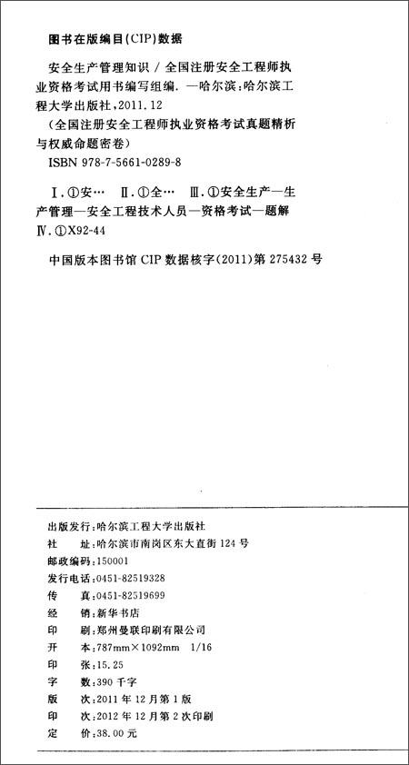 2013全国注册安全工程师执业资格考试专用辅导书:安全生产管理知识真题精讲与权威命题密卷