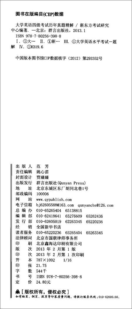 新东方•大学英语4级考试历年真题精解