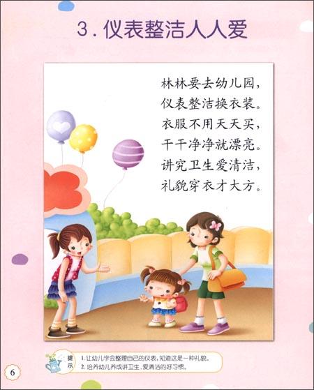 幼儿园中班礼仪教育 集合 教案