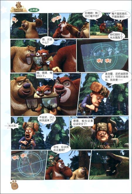 熊出没之环球大冒险•丛林篇:追踪器