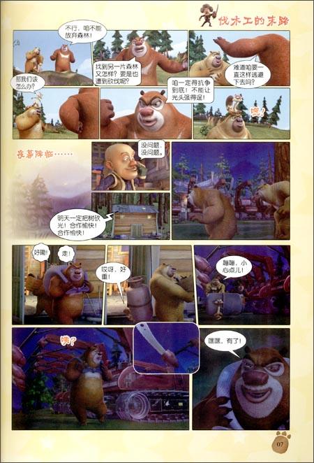 熊出没之环球大冒险•丛林篇:地鼠大战
