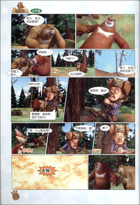 熊出没之环球大冒险•丛林篇:无敌火钳