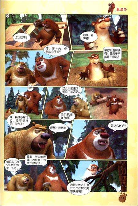 熊出没之环球大冒险•丛林篇:变身勇士