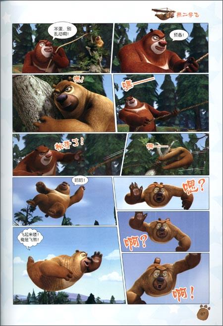 熊出没之环球大冒险•丛林篇:狼人之夜