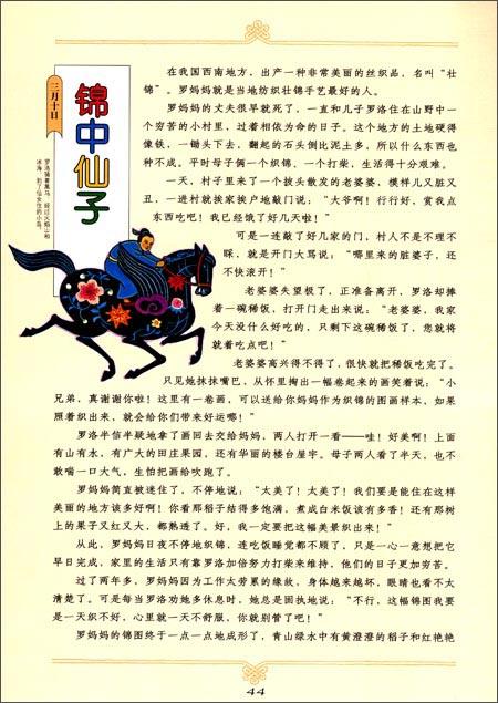 最美最美的中国童话:3月的故事