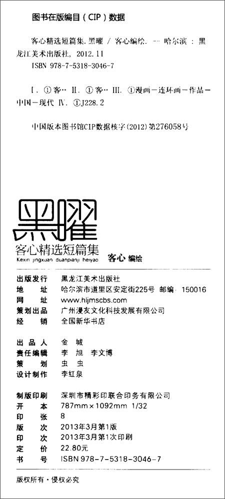 客心短篇精选集:黑曜