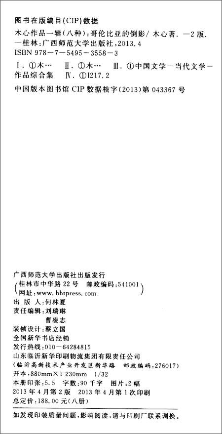 木心作品一辑八种