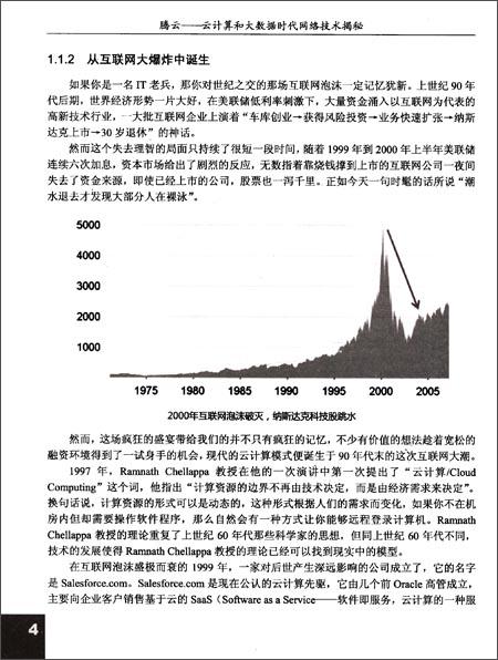 腾云:云计算和大数据时代网络技术揭秘