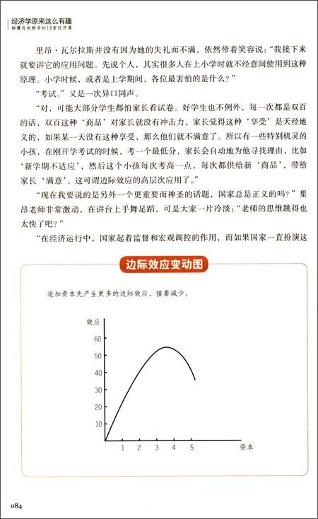 经济学原来这么有趣:颠覆传统教学的18堂经济课