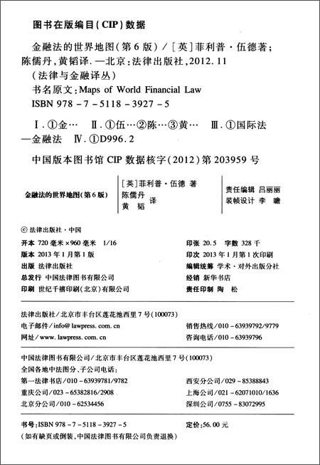 金融法的世界地图