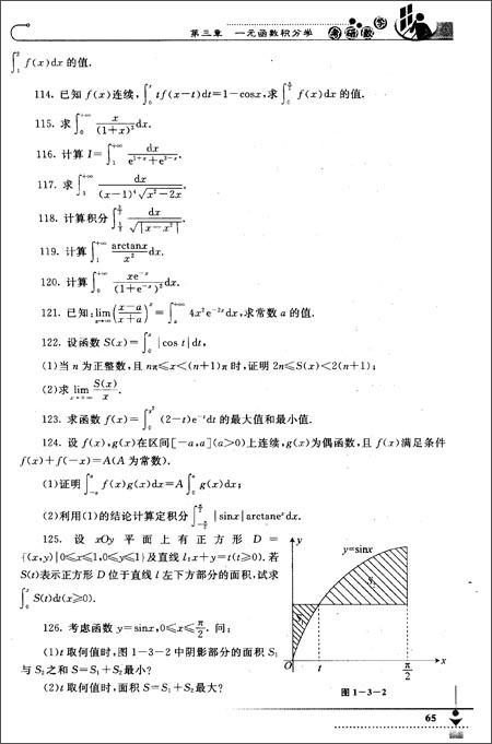 考研数学题源探析经典1000题