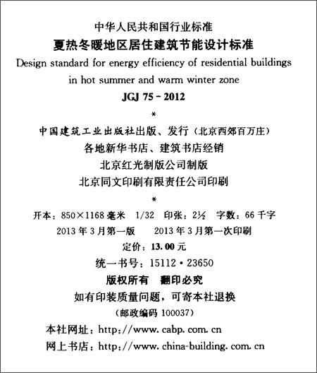 中华人民共和国行业标准:夏热冬暖区居住建筑节能设计标准