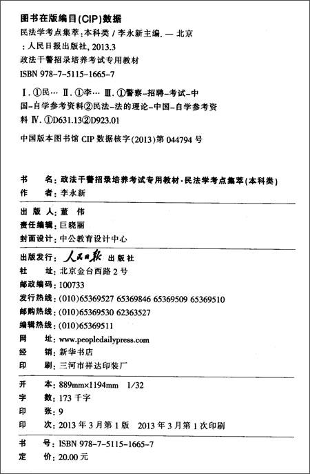 中公教育•政法干警招录培养考试专用教材:民法学考点集萃