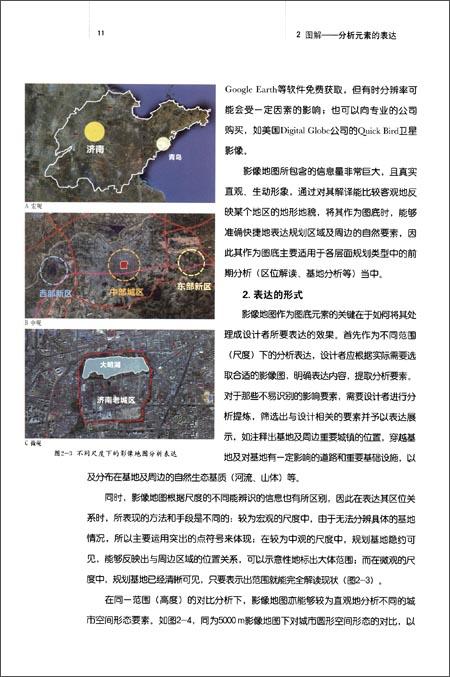 全国普通高等学校城市规划专业本科精品教材、教辅丛书:城市规划设计分析的方法与表达