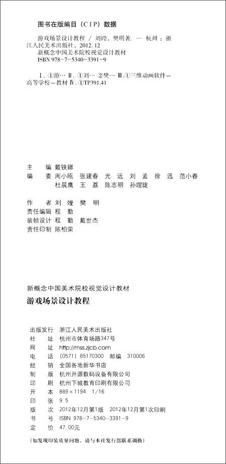 回至 新概念中国美术院校视觉设计教材:游戏场景设计教程 (平装)
