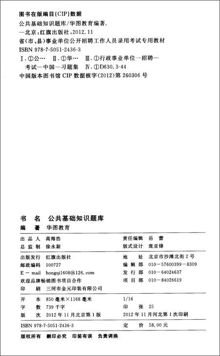 华图•省事业单位公开招聘工作人员录用考试专用教材:公共基础知识题库