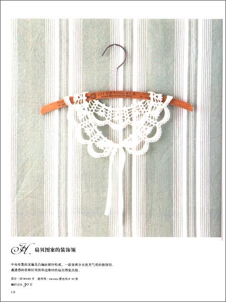 宝库编织:蕾丝钩编复古装饰领