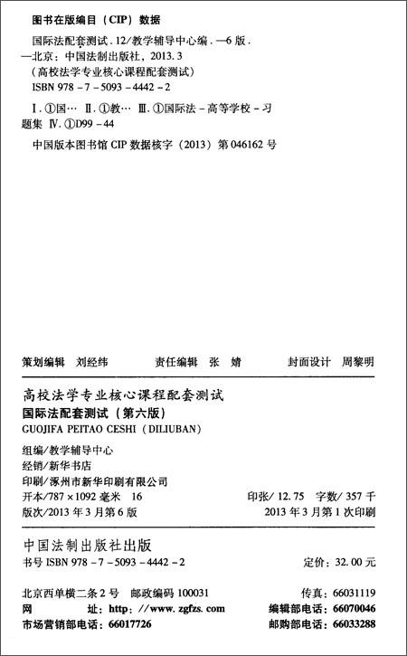 现代法学试题系列•高校法学专业核心课程配套测试:国际法配套测试12