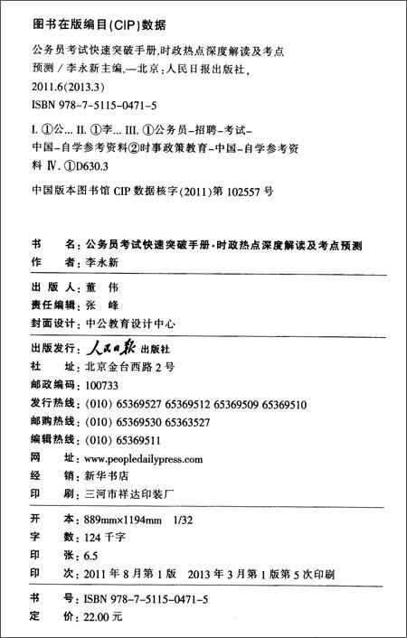 中公教育•公务员考试快速突破手册:时政热点深度解读及考点预测