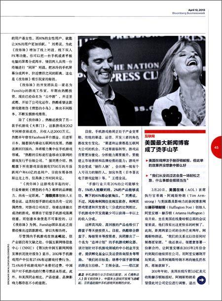 商业周刊•中文版