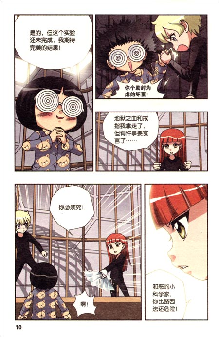 轻漫画经典系列:偷星九月天19
