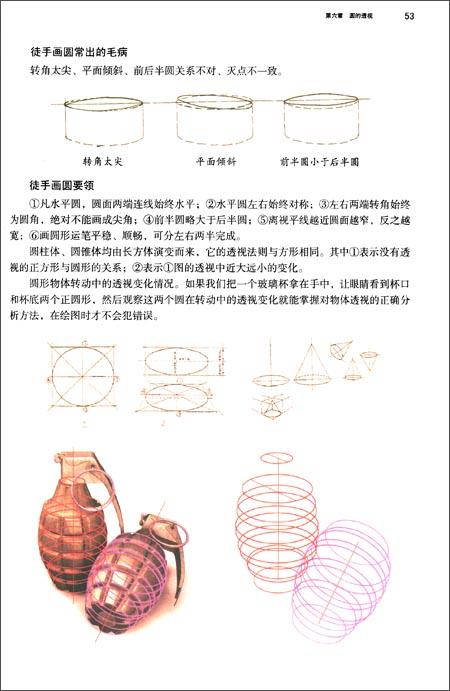 回至 实用手绘系列教程:产品设计实用手绘教程 (平装)