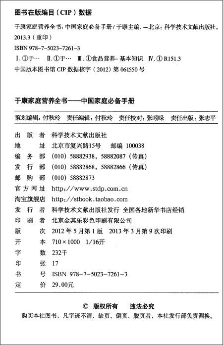 于康家庭营养全书:中国家庭必备手册