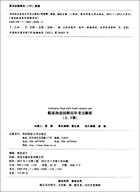 国家执业医师资格考试:临床执业医师历年考点解析