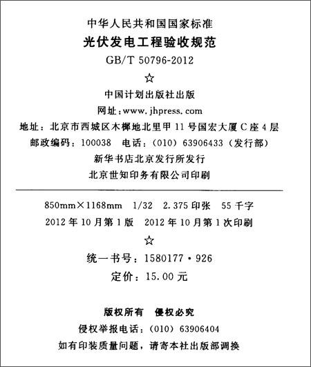中华人民共和国国家标准:光伏发电工程验收规范