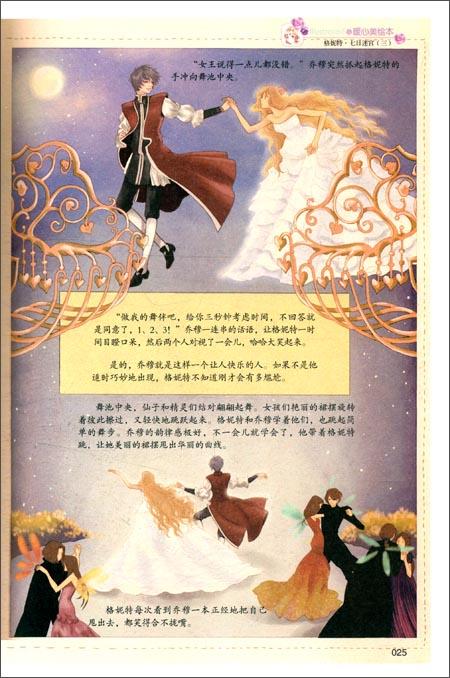 淑女文学馆•小MM迷你爱藏本3:那一年,花开半夏