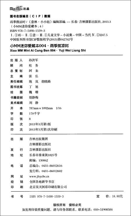 淑女文学馆•小MM迷你爱藏本4:雨季微凉时