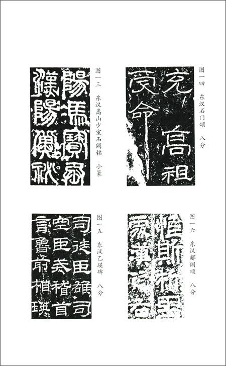 中国书法概述
