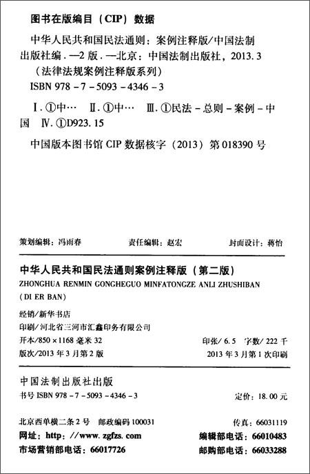 中华人民共和国民法通则案例注释版8