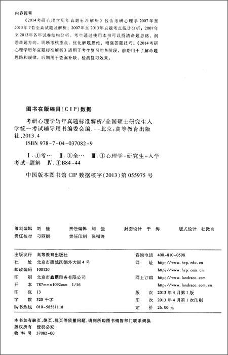考研政治大纲配套系列辅导用书:考研心理学历年真题标准解析