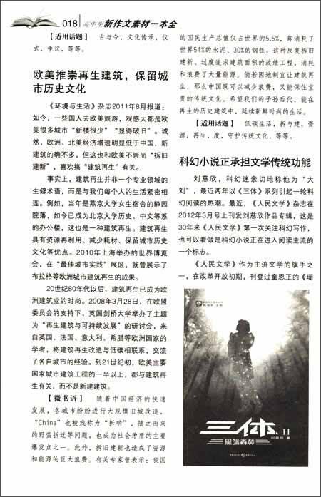 素材文:高中生新作文高中一本全/张勇耀-新作-国际怎么样学校v素材贵阳乐湾图书图片