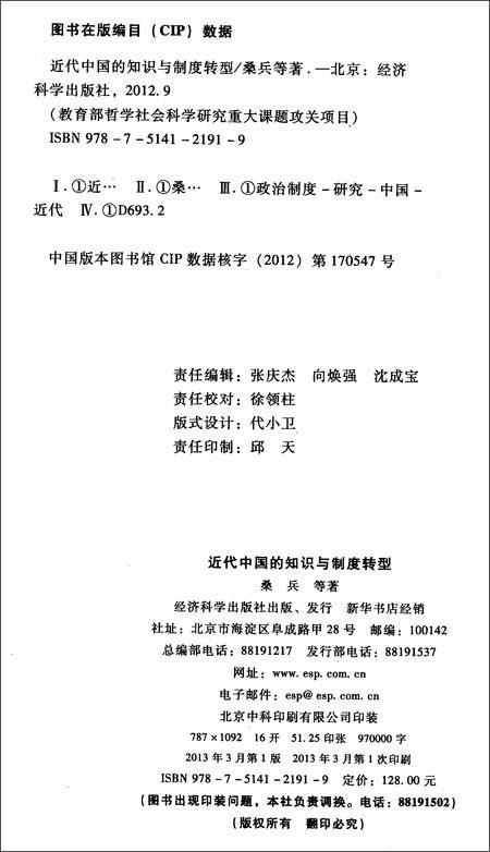 教育部哲学社会科学研究重大课题攻关项目:近代中国的知识与制度转型