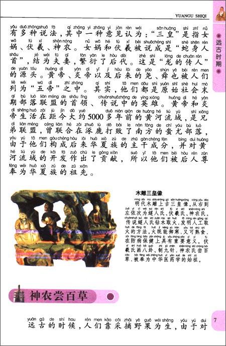 小学生最感兴趣的中华上下五千年