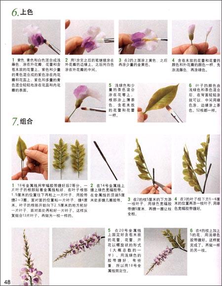 树脂粘土制作四季花卉
