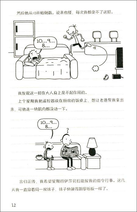 """小屁孩日记10:""""屁股照片""""风波"""