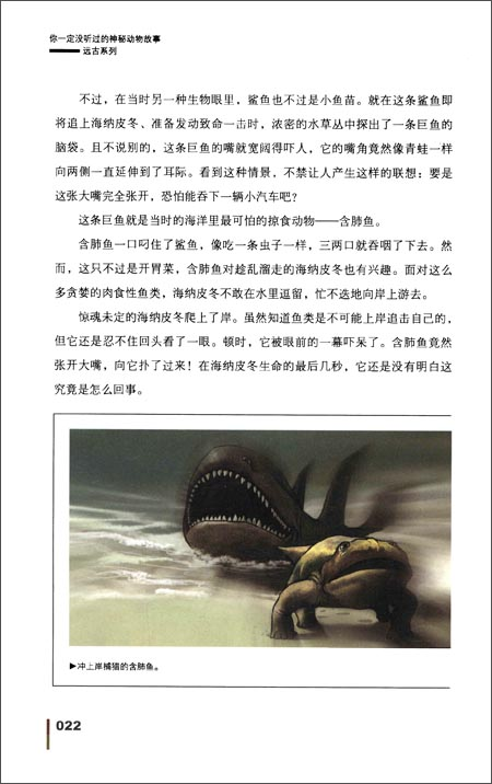 当时,两栖动物,爬行动物还没有登上历史舞台,拥有完善的神经系统和