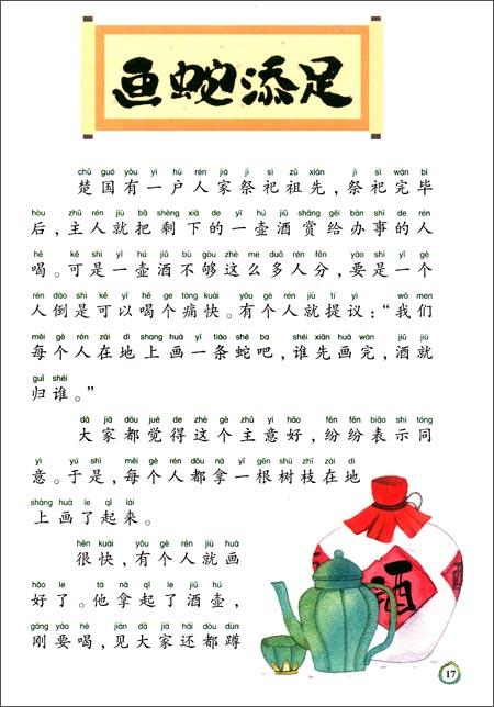 回至 中国记忆:十二生肖成语故事(蛇) (平装)
