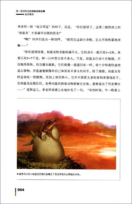 你一定没听过的神秘动物故事•远古系列:强大的恐龙帝国